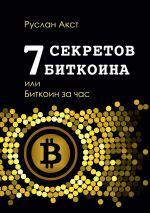 скачать книгу 7 секретов биткоина, или Биткоин за час автора Руслан Акст