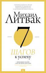 скачать книгу 7 шагов к успеху автора Михаил Литвак