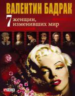 скачать книгу 7 женщин, изменивших мир автора Валентин Бадрак