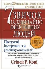 скачать книгу 7 звичок надзвичайно ефективних людей автора Стивен Кови