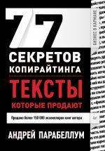 скачать книгу 77 секретов копирайтинга. Тексты, которые продают автора Андрей Парабеллум
