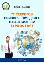 скачать книгу 77 секретов привлечения денег в ваш бизнес. Турбостарт автора Тимофей Аксаев