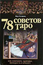 скачать книгу 78 советов Таро. Как сохранить здоровье, молодость и красоту автора Вера Склярова