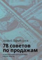 скачать книгу 78советов попродажам. Аудиокурсы стоимостью$500 вподарок каждому читателю автора Андрей Парабеллум