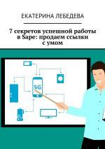 скачать книгу 7секретов успешной работы вSape: продаем ссылки сумом автора Екатерина Лебедева