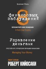 скачать книгу 8финансовых заблуждений. Управление деньгами автора Роберт Кийосаки