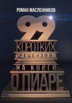 скачать книгу 99 коротких рецензий на книги о пиаре автора Роман Масленников