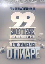 скачать книгу 99 рецензий на фильмы о пиаре автора Роман Масленников