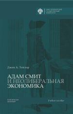 скачать книгу Адам Смит и неолиберальная экономика автора Джон А. Тейлор