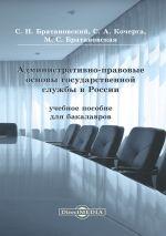 скачать книгу Административно-правовые основы государственной службы в России автора Сергей Братановский