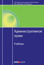 скачать книгу Административное право автора Георгий Малумов