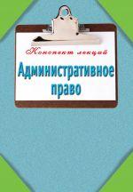 скачать книгу Административное право автора Илья Петров
