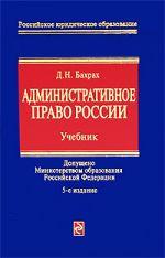 скачать книгу Административное право России: учебник для вузов автора Демьян Бахрах