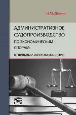 скачать книгу Административное судопроизводство по экономическим спорам: отдельные аспекты развития автора Игорь Дивин