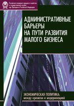 скачать книгу Административные барьеры на пути развития малого бизнеса в России автора Е. Горюнов