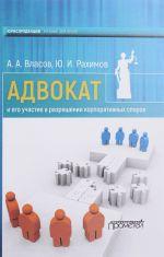 скачать книгу Адвокат и его участие в разрешении корпоративных споров автора Анатолий Власов