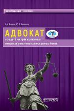 скачать книгу Адвокат и защита им прав и законных интересов участников рынка ценных бумаг автора Анатолий Власов
