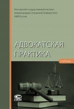 скачать книгу Адвокатская практика автора  Коллектив авторов