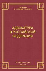 скачать книгу Адвокатура в Российской Федерации автора Михаил Смоленский