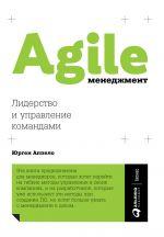 скачать книгу Agile-менеджмент. Лидерство и управление командами автора Юрген Аппело