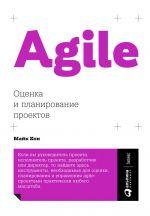 скачать книгу Agile: оценка и планирование проектов автора Майк Кон