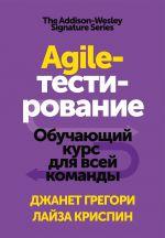скачать книгу Agile-тестирование. Обучающий курс для всей команды автора Лайза Криспин