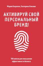скачать книгу Активируй свой персональный бренд! автора Мария Азаренок