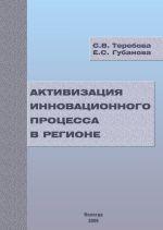 скачать книгу Активизация инновационного процесса в регионе автора Светлана Теребова