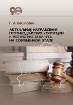 скачать книгу Актуальные направления противодействия коррупции в Республике Беларусь на современном этапе автора Григорий Василевич