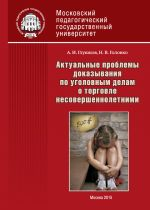 скачать книгу Актуальные проблемы доказывания по уголовным делам о торговле несовершеннолетними автора Нонна Головко