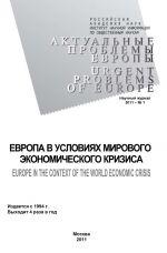 скачать книгу Актуальные проблемы Европы №1 / 2011 автора Андрей Субботин