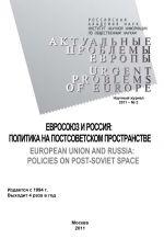 скачать книгу Актуальные проблемы Европы №2 / 2011 автора Олег Жирнов