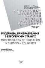 скачать книгу Актуальные проблемы Европы №2 / 2013 автора  Коллектив авторов