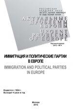 скачать книгу Актуальные проблемы Европы №4 / 2012 автора Тамара Кондратьева