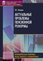 скачать книгу Актуальные проблемы пенсионной реформы автора Владимир Назаров