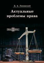 скачать книгу Актуальные проблемы права автора Дмитрий Липинский