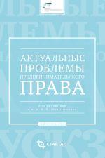 скачать книгу Актуальные проблемы предпринимательского права. Выпуск III автора  Сборник статей