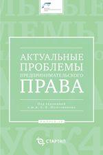 скачать книгу Актуальные проблемы предпринимательского права. Выпуск IV автора  Сборник статей