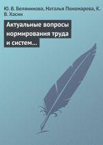 скачать книгу Актуальные вопросы нормирования труда и систем заработной платы автора Наталья Пономарева