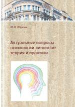 скачать книгу Актуальные вопросы психологии личности. Теория и практика автора Юлия Обухова