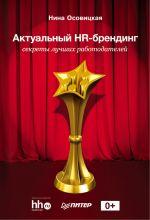 скачать книгу Актуальный HR-брендинг. Секреты лучших работодателей автора Нина Осовицкая