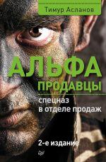 скачать книгу Альфа-продавцы: спецназ в отделе продаж автора Тимур Асланов
