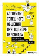 скачать книгу Алгоритм успешного общения при подборе персонала: Лайфхаки для руководителей и HR автора Олеся Таран