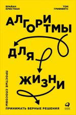 скачать книгу Алгоритмы для жизни: Простые способы принимать верные решения автора Брайан Кристиан