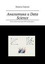 скачать книгу Аналитика иData Science. Для не-аналитиков идаже 100%гуманитариев… автора Никита Сергеев