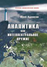 скачать книгу Аналитика как интеллектуальное оружие автора Юрий Курносов