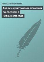 скачать книгу Анализ арбитражной практики по сделкам с недвижимостью автора Наталья Пономарева
