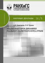 скачать книгу Анализ факторов динамики реального валютного курса рубля автора Александра Божечкова