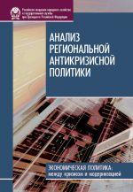 скачать книгу Анализ региональной антикризисной политики автора Ирина Стародубровская