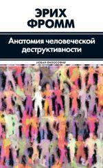 скачать книгу Анатомия человеческой деструктивности автора Эрих Фромм